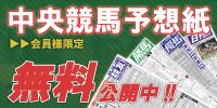 チャリロト【中央競馬予想紙】