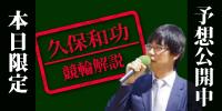 京王閣競輪【G1】決勝予想公開中