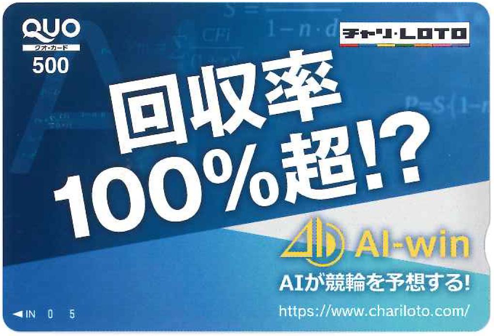 Ai-winQUOカード