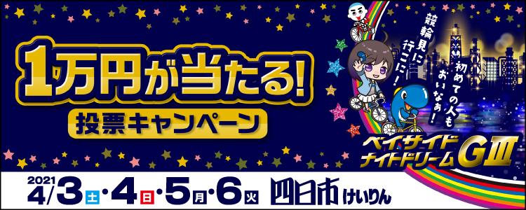 四日市競輪【G3】ナイター「ベイサイドナイトドリーム」投票キャンペーン