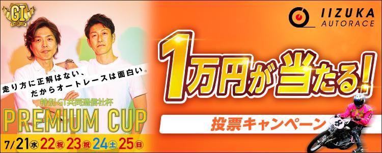 飯塚オート【特別G1】ナイター「共同通信社杯プレミアムカップ」投票キャンペーン