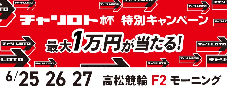 高松競輪F2モーニング「チャリロト杯モーニング競輪」投票キャンペーン