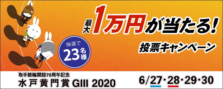 取手競輪【G3】「水戸黄門賞」投票キャンペーン