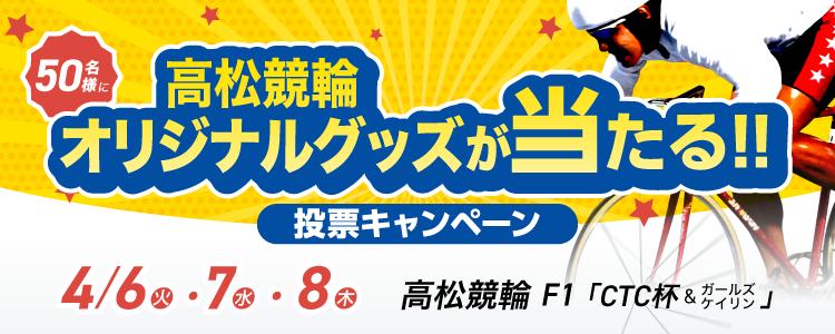 高松競輪F1「CTC杯&ガールズケイリン」投票キャンペーン