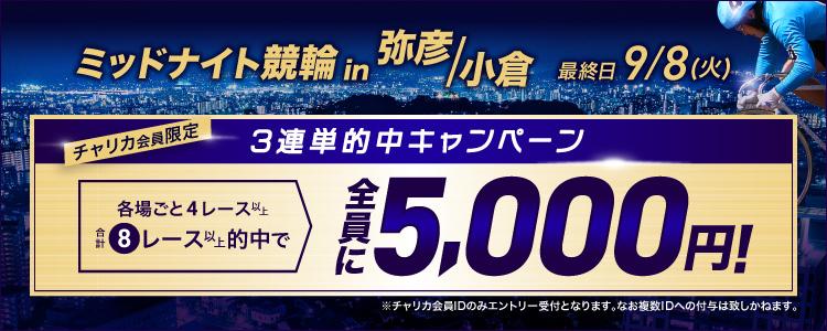 チャリカ会員限定!【3連単的中キャンペーン】ミッドナイト競輪in弥彦+小倉 5,000円プレゼント!