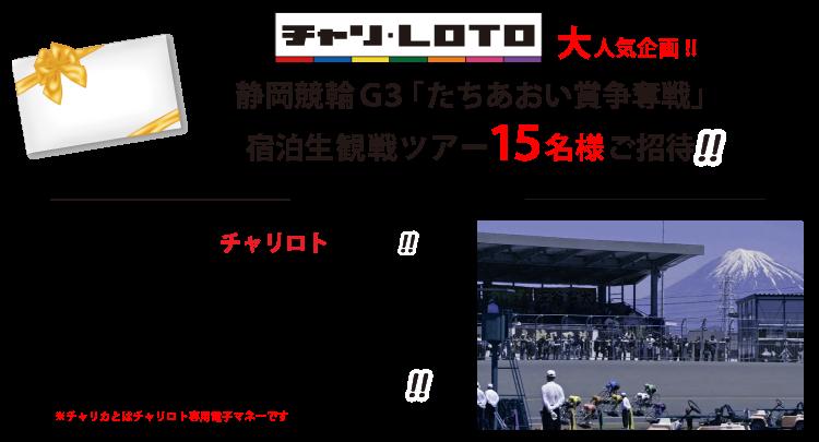 静岡競輪宿泊生観戦ツアー賞品