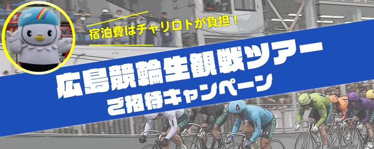 広島F1生観戦企画ご招待キャンペーン