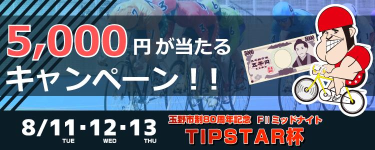 5,000円が当たる!玉野競輪F2ミッドナイト「TIPSTAR杯」投票キャンペーン