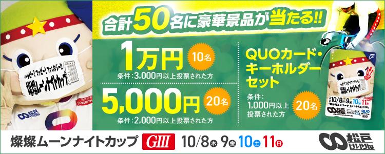 50名様に当たる!松戸競輪【G3】「燦燦ムーンナイトカップ」投票キャンペーン