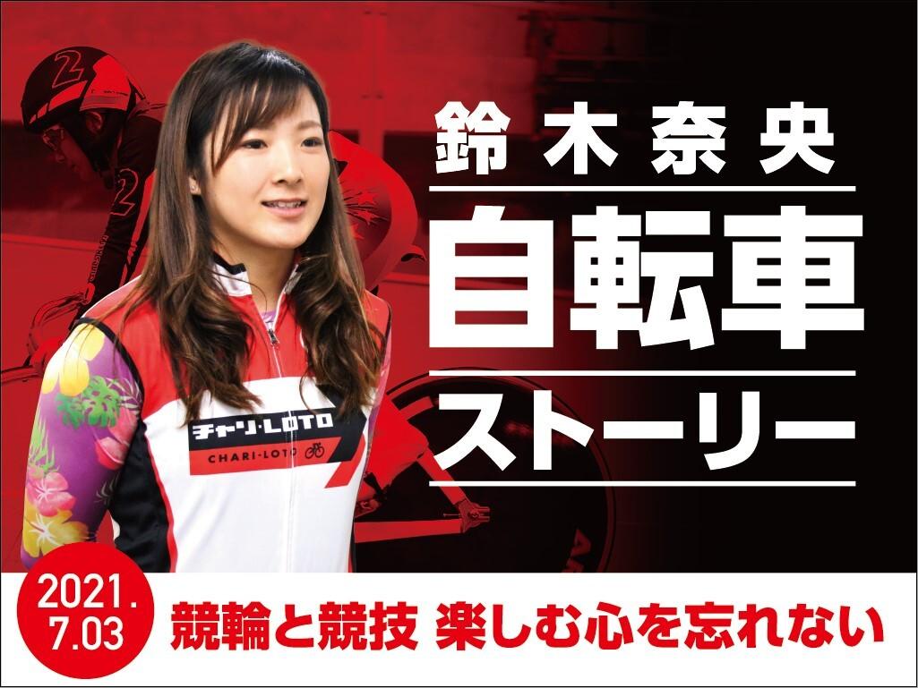 【Perfecta navi】鈴木奈央の「自転車ストーリー」