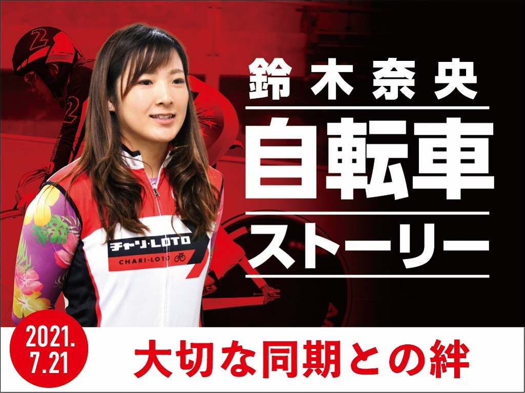 【Perfecta navi】チャリレンジャー・鈴木奈央選手のコラムVol:2