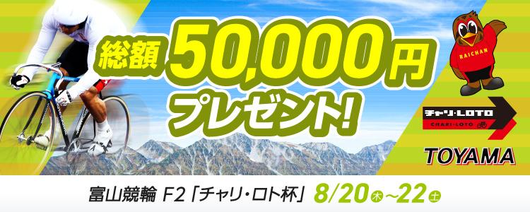 富山競輪F2「チャリ・ロト杯」投票キャンペーン