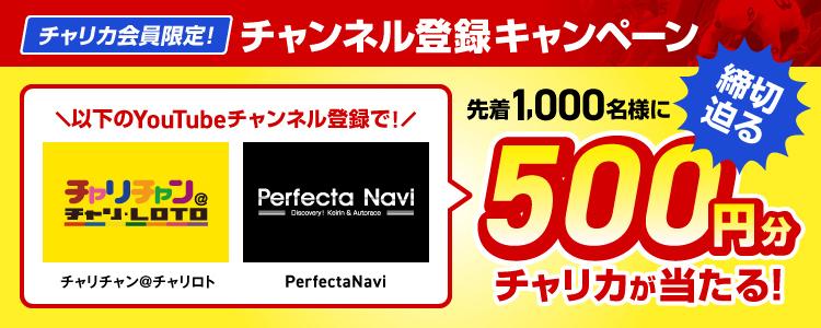 【チャリカ会員限定】YouTubeチャンネル登録でチャリカ500円分が当たる!チャンネル登録キャンペーン!