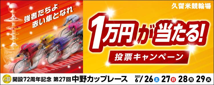 1万円が当たる!久留米競輪【G3】「第27回中野カップレース」投票キャンペーン