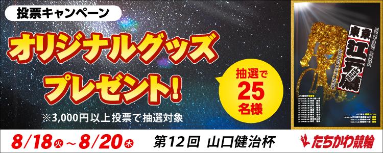 オリジナルグッズが当たる!立川競輪F1「第12回 山口健治杯」投票キャンペーン