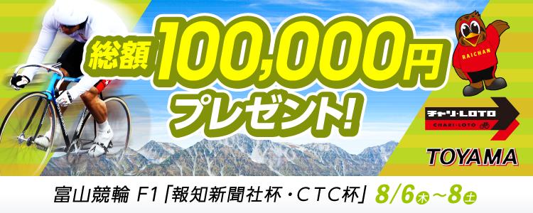 富山競輪F1「報知新聞社杯・CTC杯」投票キャンペーン