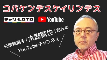 元競輪選手「木庭賢也」さんのチャリロトYouTubeチャンネル『コバケンデスケイリンデス』