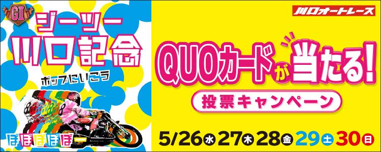 川口オート【G2】ナイター「スポーツニッポン新聞社杯GⅡ川口記念」投票キャンペーン