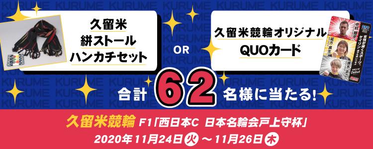 合計62名様に当たる!久留米競輪F1「西日本C 日本名輪会戸上守杯」投票キャンペーン