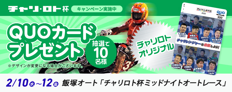 1万円が当たる!伊勢崎オート【G2】「サンケイスポーツ杯レジェンドカップ」投票キャンペーン
