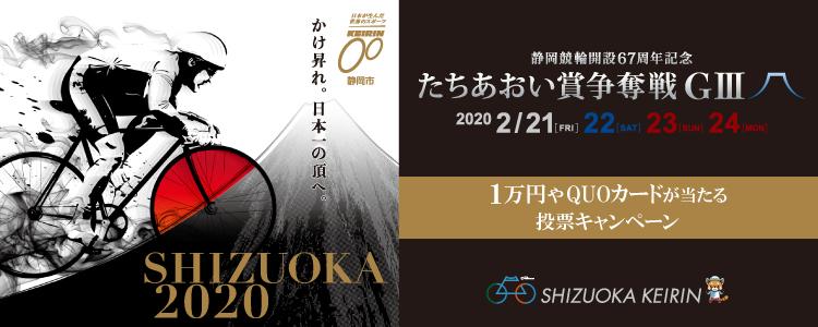 静岡競輪G3投票キャンペーン
