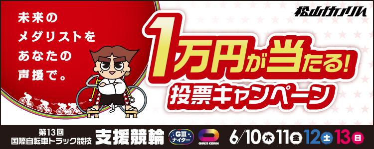 最大1万円が当たる!松山競輪【G3】ナイター「国際自転車トラック競技支援競輪」投票キャンペーン