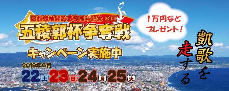 函館G3投票キャンペーン