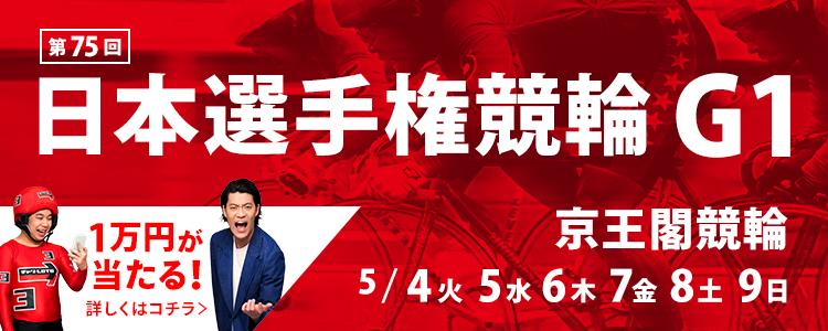 霜降り明星グッズや1万円が当たる!京王閣G1「日本選手権競輪」投票キャンペーン!