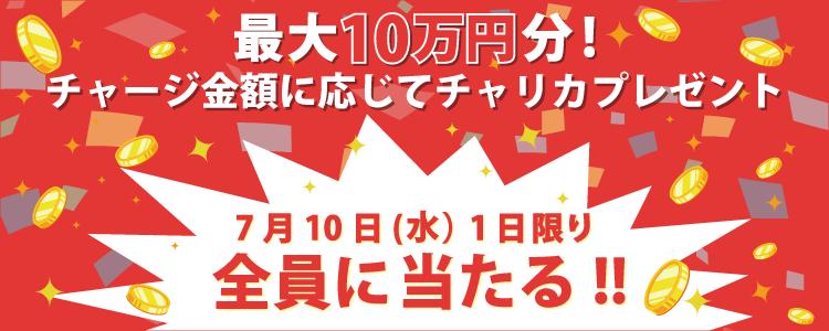 2019年7月10日(水)限定!チャリカプレゼント
