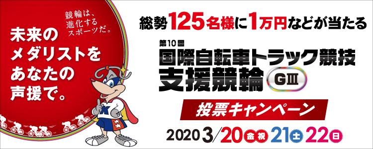久留米G3キャンペーン