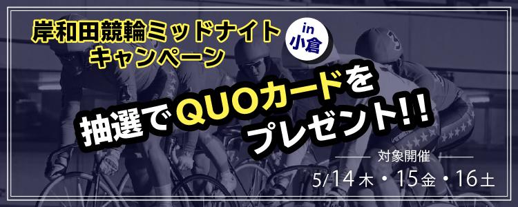 岸和田競輪F2ミッドナイトin小倉投票キャンペーン