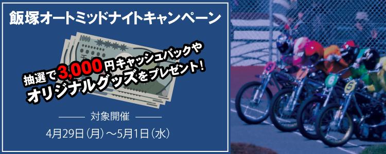 飯塚チャリロト杯投票キャンペーン