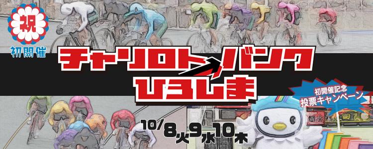 『チャリロトバンクひろしま』【初開催記念】投票キャンペーン