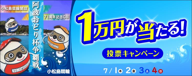 最大1万円が当たる!小松島競輪【G3】「阿波おどり杯争覇戦」投票キャンペーン