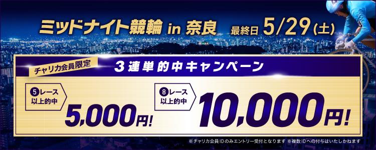 チャリカ会員限定!【3連単的中キャンペーン】奈良競輪F2ミッドナイト3連単5R以上的中で5,000円、3連単全8R的中で10,000円プレゼント!