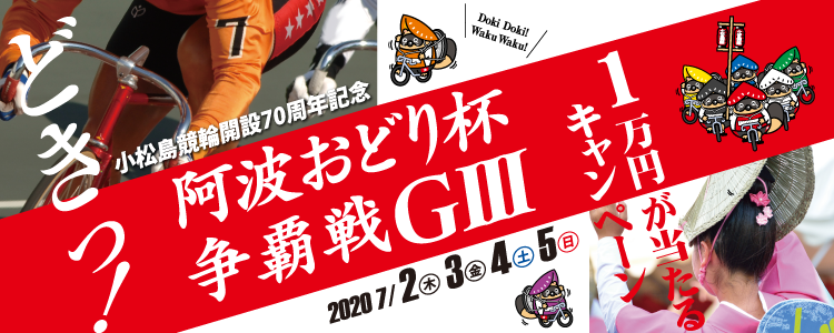 小松島競輪【G3】「阿波おどり杯争覇戦」投票キャンペーン