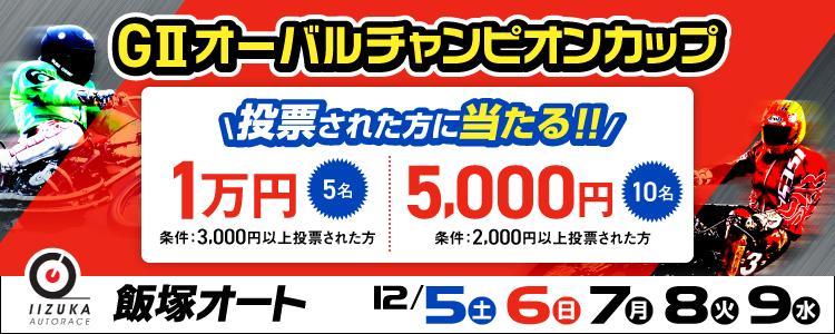 1万円が当たる!飯塚オート【G2】「オーバルチャンピオンカップ」投票キャンペーン