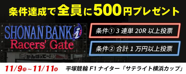 平塚F1ナイター投票で全員もらえるキャンペーン