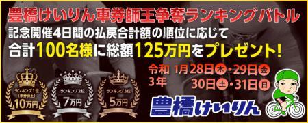 「豊橋けいりん車券師王争奪ランキングバトル」キャンペーン