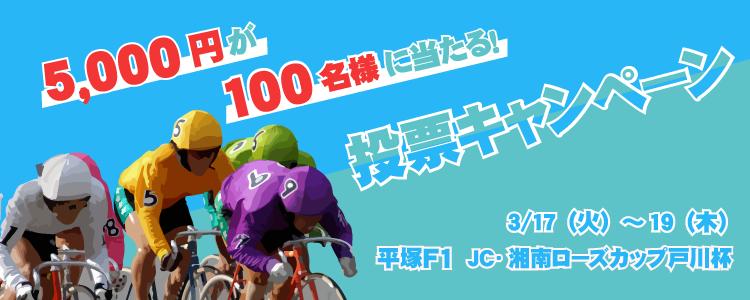 平塚F1キャンペーン