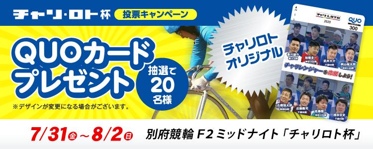 QUOカードが当たる!別府競輪F2ミッドナイト「チャリロト杯」投票キャンペーン