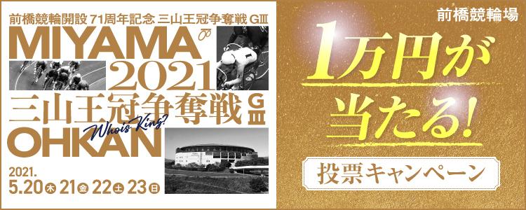 前橋競輪G3ナイター「開設71周年記念三山王冠争奪戦」投票キャンペーン
