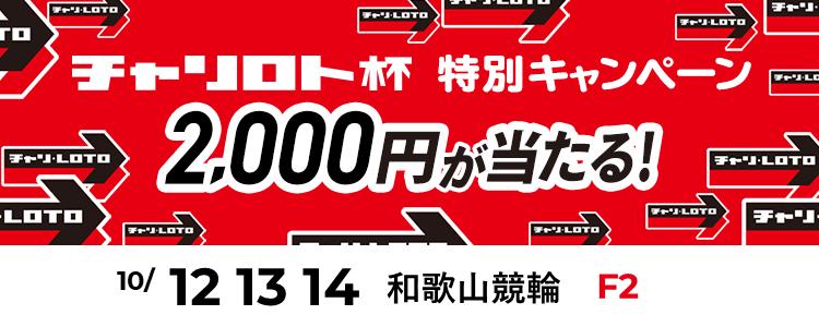 2,000円が当たる!和歌山競輪F2「チャリ・ロト杯」投票キャンペーン
