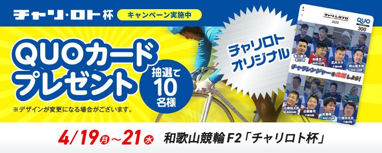 QUOカードが当たる!和歌山競輪F2「チャリロト杯」投票キャンペーン
