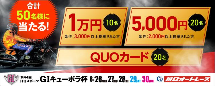 1万円が当たる!川口オート【G1】ナイター「第44回キューポラ杯」投票キャンペーン