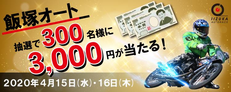 飯塚オート「スポーツ報知オーバルカップ」投票キャンペーン