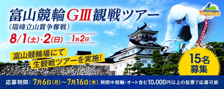富山競輪【G3】「瑞峰立山賞争奪戦」観戦ツアーキャンペーン