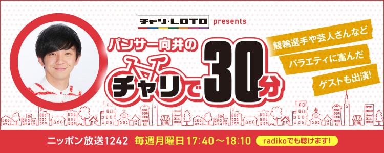 ニッポン放送「パンサー向井のチャリで30分」放送時間変更のお知らせ
