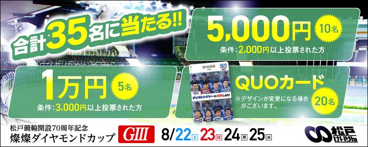 松戸競輪【G3】ナイター「燦燦ダイヤモンドカップ」投票キャンペーン