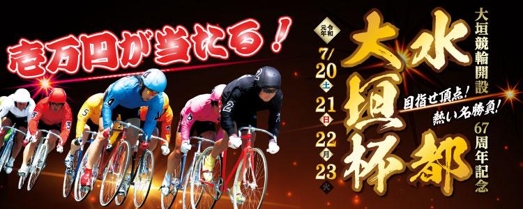 大垣G3投票キャンペーン
